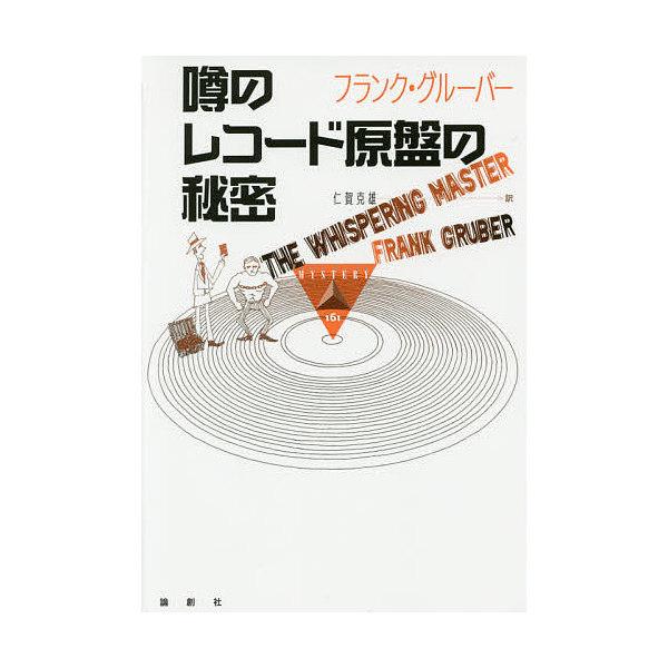 噂のレコード原盤の秘密/フランク・グルーバー/仁賀克雄