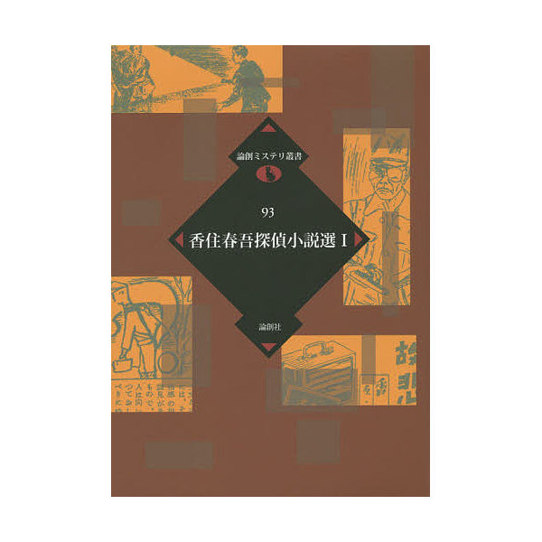 香住春吾探偵小説選 1/香住春吾