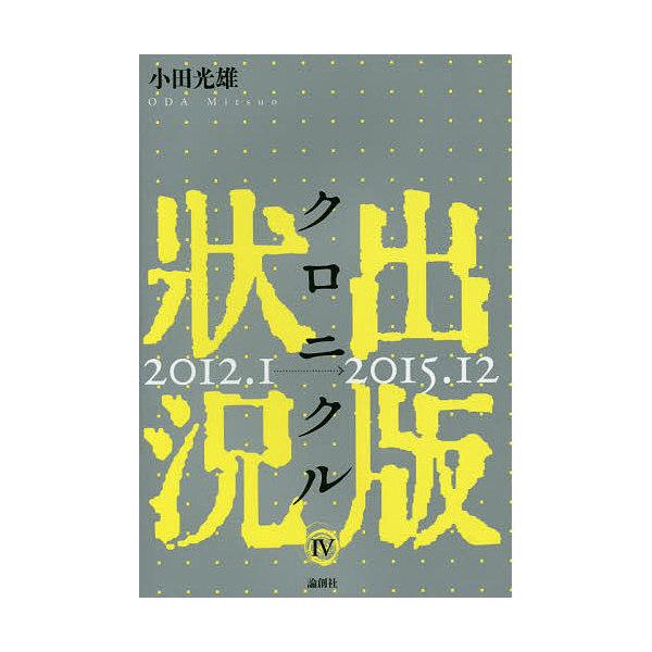 LOHACO - 出版状況クロニクル 4/...