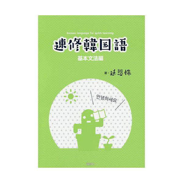 速修韓国語 基本文法編/延恩株