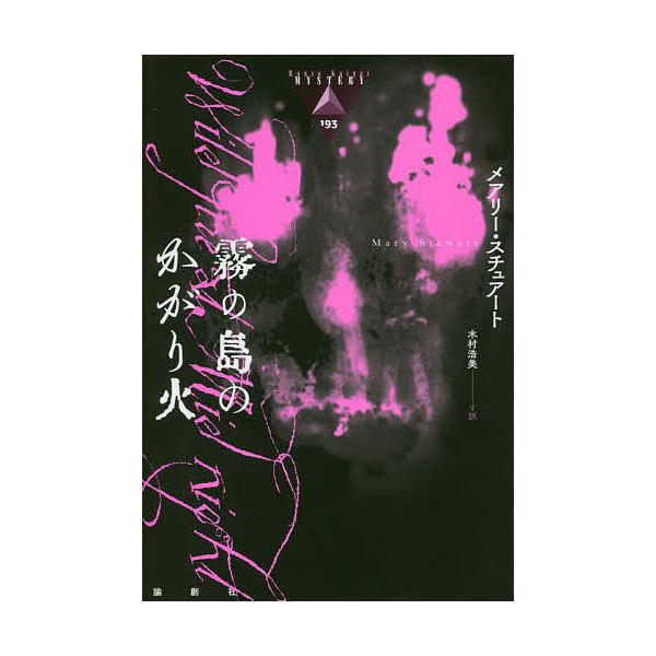 霧の島のかがり火/メアリー・スチュアート/木村浩美