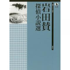 岩田賛探偵小説選/岩田賛