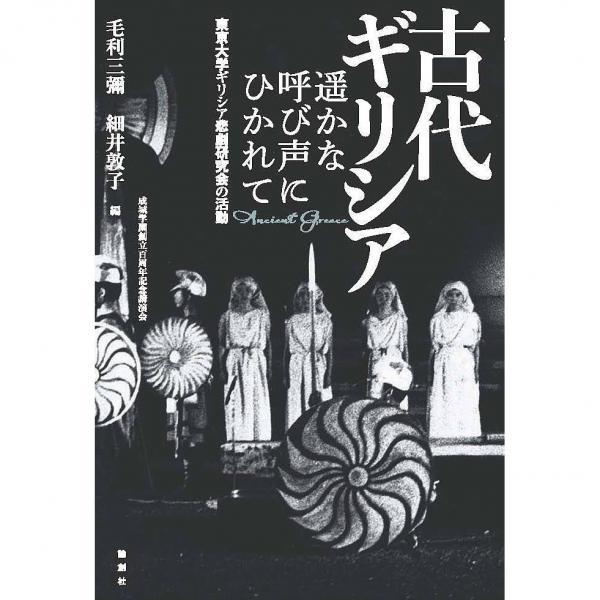 LOHACO - 古代ギリシア遥かな呼び声にひかれて 東京大学ギリシア悲劇 ...