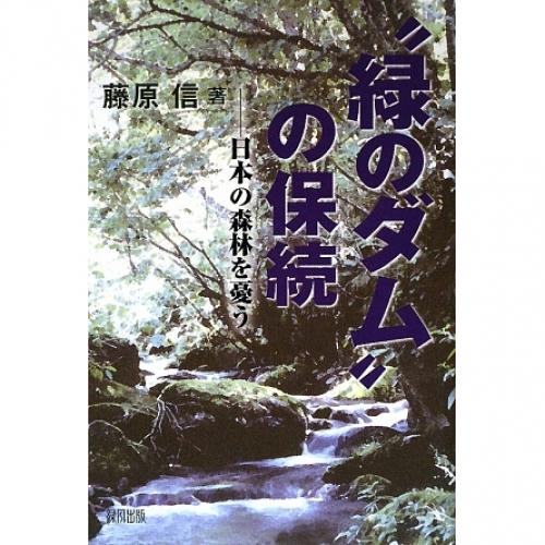 """""""緑のダム""""の保続 日本の森林を憂う/藤原信"""