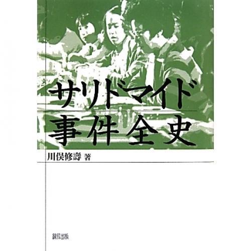 サリドマイド事件全史/川俣修壽