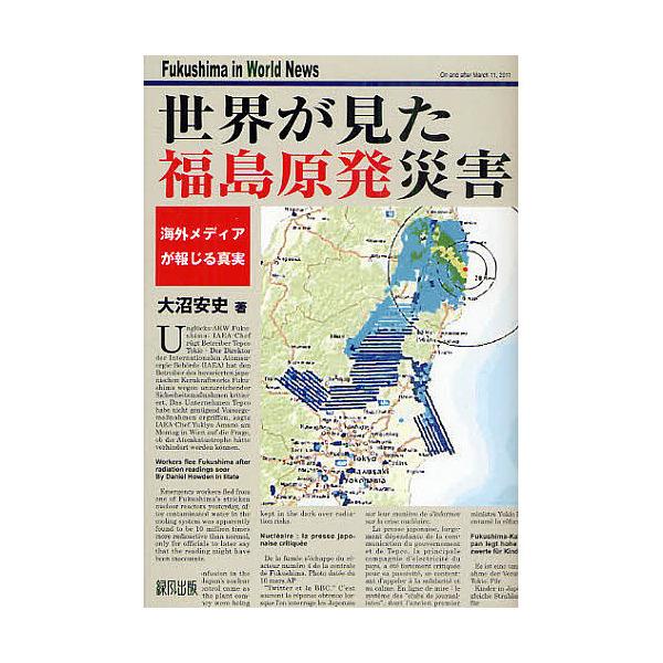 世界が見た福島原発災害 海外メディアが報じる真実/大沼安史
