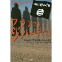 フランス人ジハーディスト 彼らはなぜイスラム聖戦士になったのか/ダヴィッド・トムソン/小沢君江