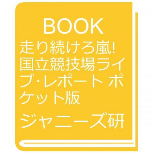 走り続けろ嵐! 国立競技場ライブ・レポート ポケット版/ジャニーズ研究会