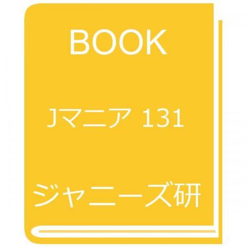 Jマニア 131/ジャニーズ研究会