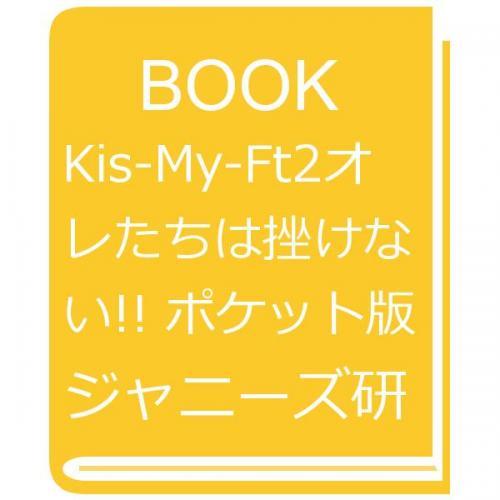 Kis‐My‐Ft2オレたちは挫けない!! ポケット版/ジャニーズ研究会