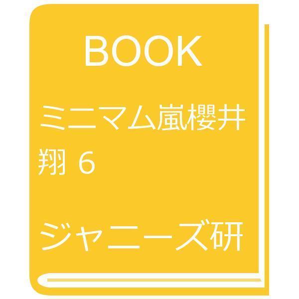 ミニマム嵐櫻井翔 6/ジャニーズ研究会