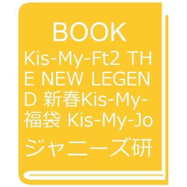 Kis‐My‐Ft2 THE NEW LEGEND 新春Kis‐My‐福袋 Kis‐My‐Journey in TOKYO DOME/ジャニーズ研究会