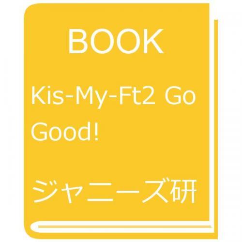 Kis‐My‐Ft2 Go Good!/ジャニーズ研究会