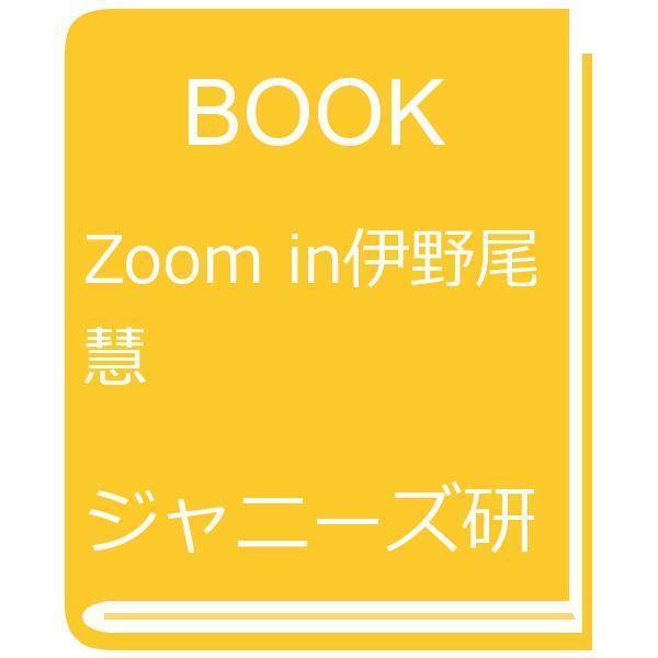 Zoom in伊野尾慧/ジャニーズ研究会