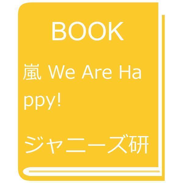 嵐 We Are Happy!/ジャニーズ研究会