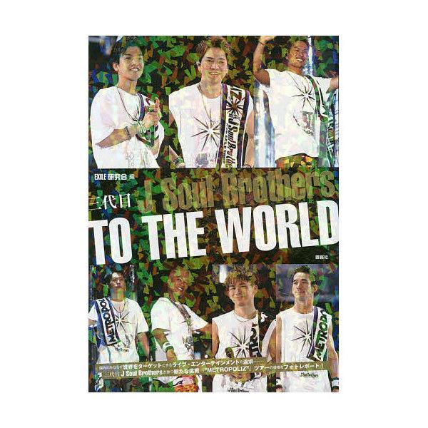 三代目J Soul Brothers TO THE WORLD/EXILE研究会