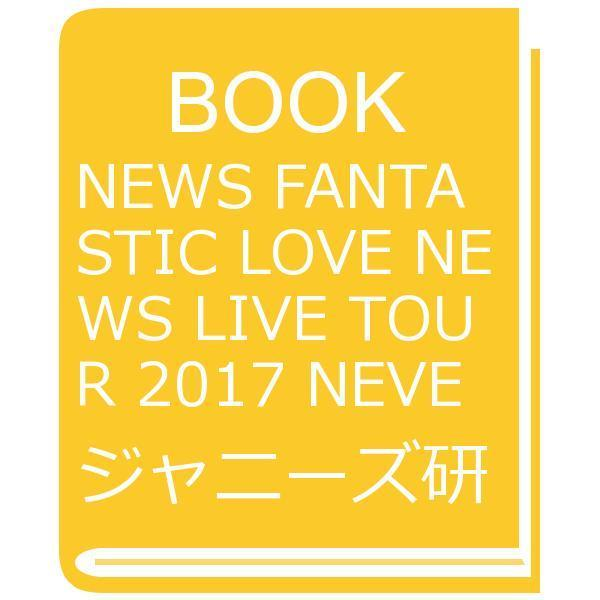 News fantastic love news live tour neverland news news fantastic love news live tour neverland voltagebd Image collections