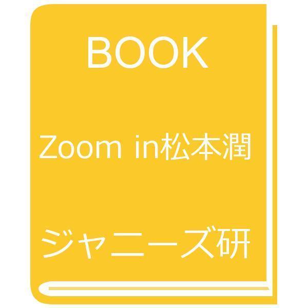 Zoom in松本潤/ジャニーズ研究会