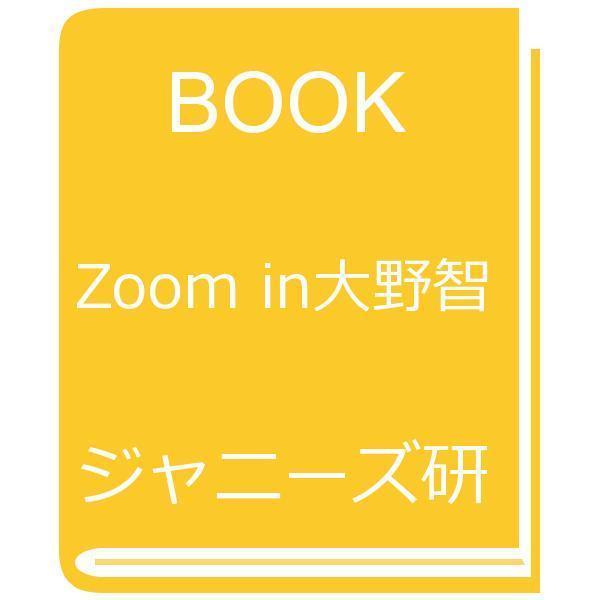 Zoom in大野智/ジャニーズ研究会