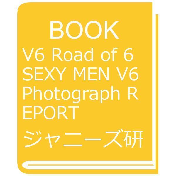 V6 Road of 6 SEXY MEN V6 Photograph REPORT/ジャニーズ研究会
