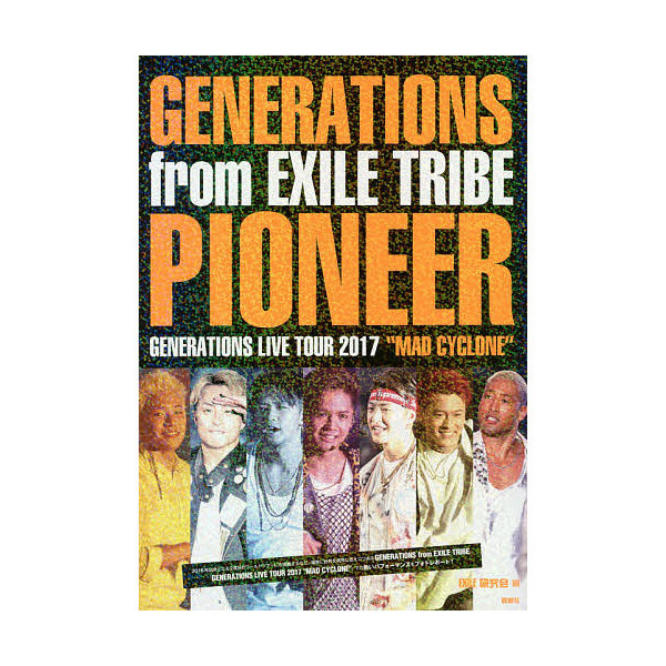 "GENERATIONS from EXILE TRIBE PIONEER GENERATIONS LIVE TOUR 2017 ""MAD CYCLON"