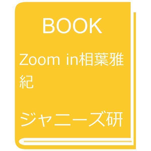 lohaco zoom in相葉雅紀 ジャニーズ研究会 タレント本 bookfan for