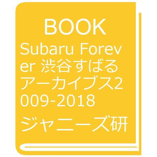 Subaru Forever 渋谷すばるアーカイブス2009-2018/ジャニーズ研究会