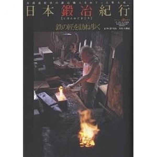 日本鍛冶紀行 鉄の匠を訪ね歩く/かくまつとむ/大橋弘