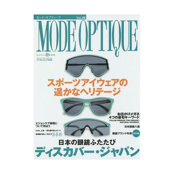 モード・オプティーク Vol.38