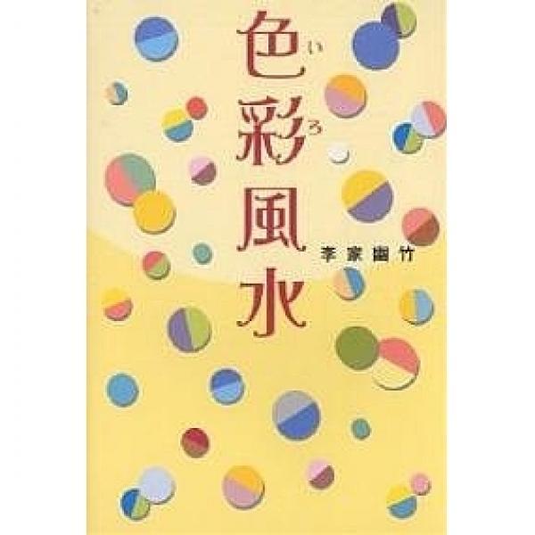色彩(いろ)風水/李家幽竹