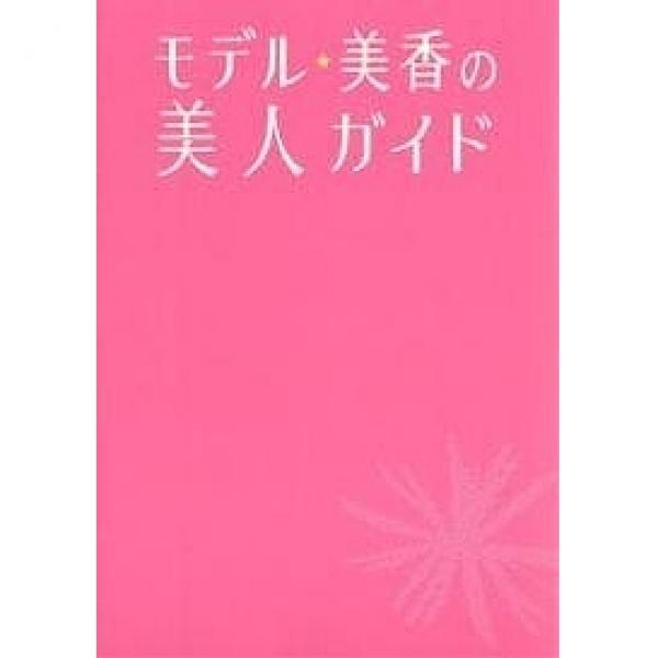 モデル★美香の美人ガイド/美香