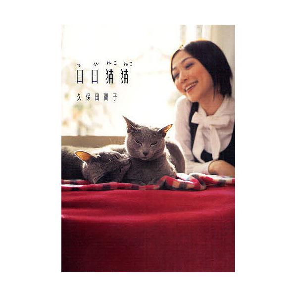 日日猫猫/久保田智子