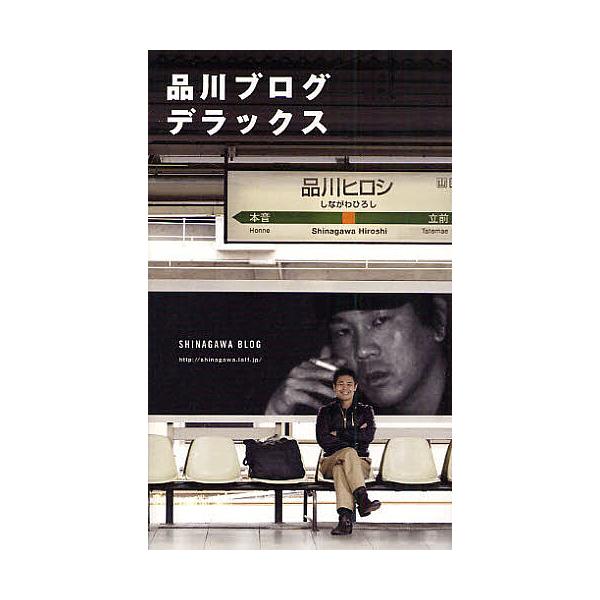品川ブログデラックス/品川ヒロシ