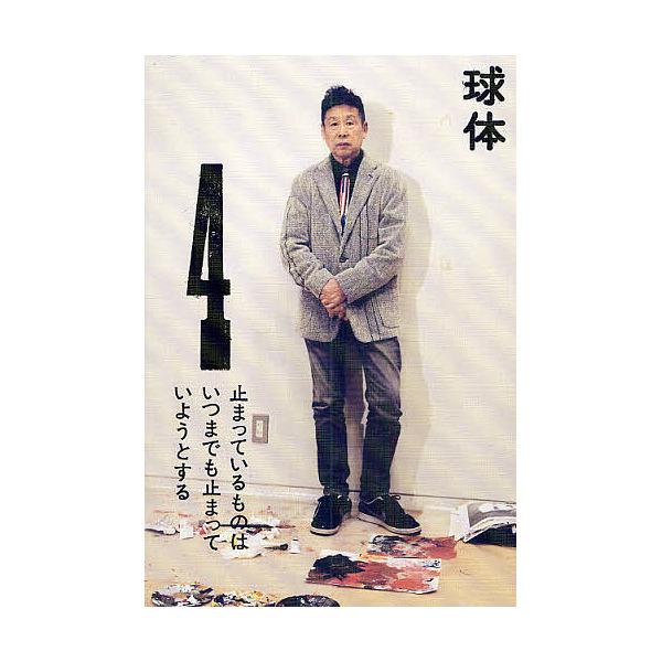 球体 volume4(2009)/立花文穂