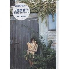 Vingt Takako 上原多香子写真集/藤代冥砂