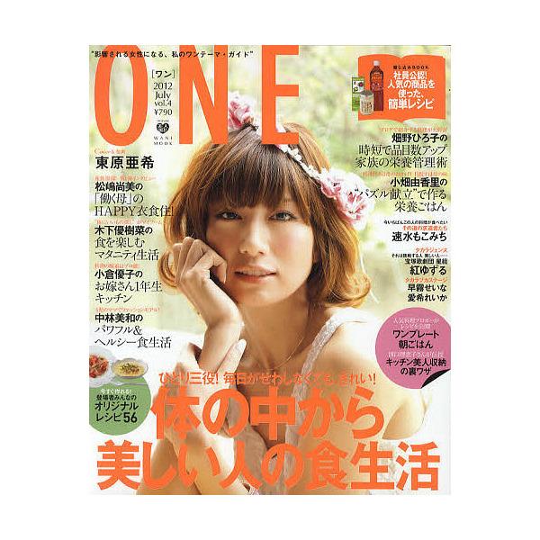 ONE vol.4(2012July)