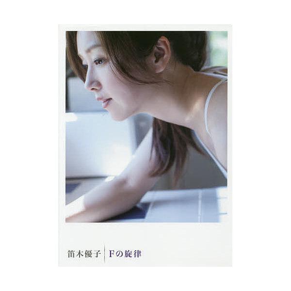 096ac28049a LOHACO - Fの旋律 笛木優子写真集/橋本雅司 (タレント本) bookfan for LOHACO
