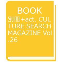 〔予約〕別冊+act. 26