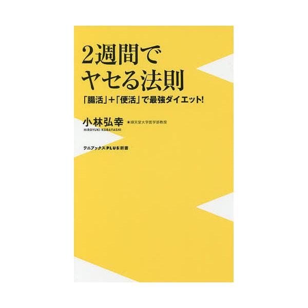 2週間でヤセる法則 「腸活」+「便活」で最強ダイエット!/小林弘幸