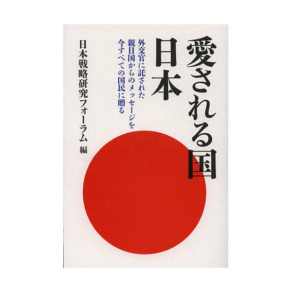 愛される国日本 外交官に託された親日国からのメッセージを今すべての国民に贈る/日本戦略研究フォーラム