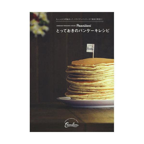 Paanilaniとっておきのパンケーキレシピ HAWAIIAN PANCAKES HOUSE/Pachiko/レシピ