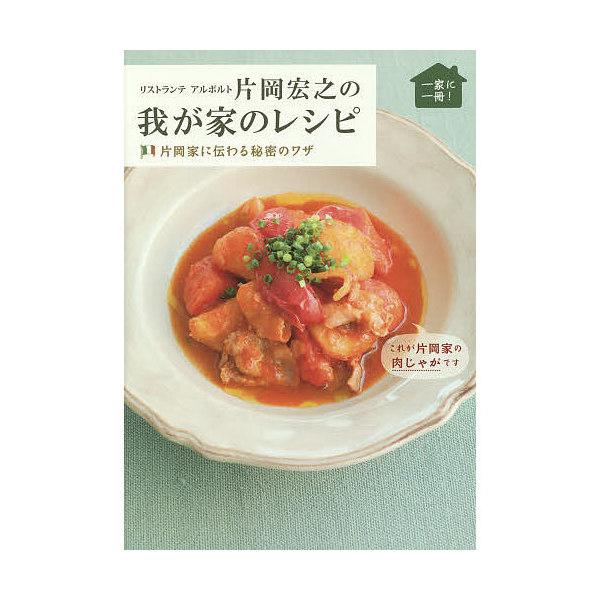 リストランテアルポルト片岡宏之の我が家のレシピ/片岡宏之/レシピ