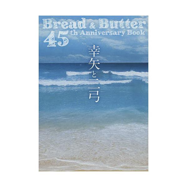 幸矢と二弓 Bread & Butter 45th Anniversary Book 2巻セット/ブレッド&バター