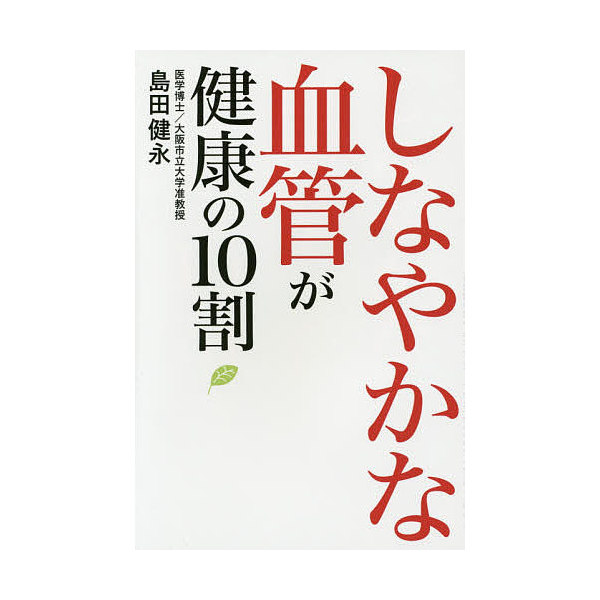 しなやかな血管が健康の10割/島田健永