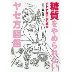 糖質をやめられないオトナ女子のためのヤセ方図鑑/森拓郎