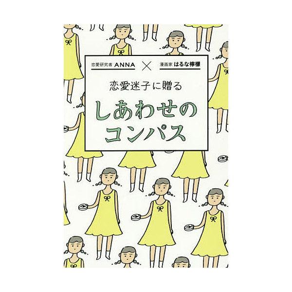 恋愛迷子に贈るしあわせのコンパス THE LOVE GUIDE BOOK/ANNA/はるな檸檬