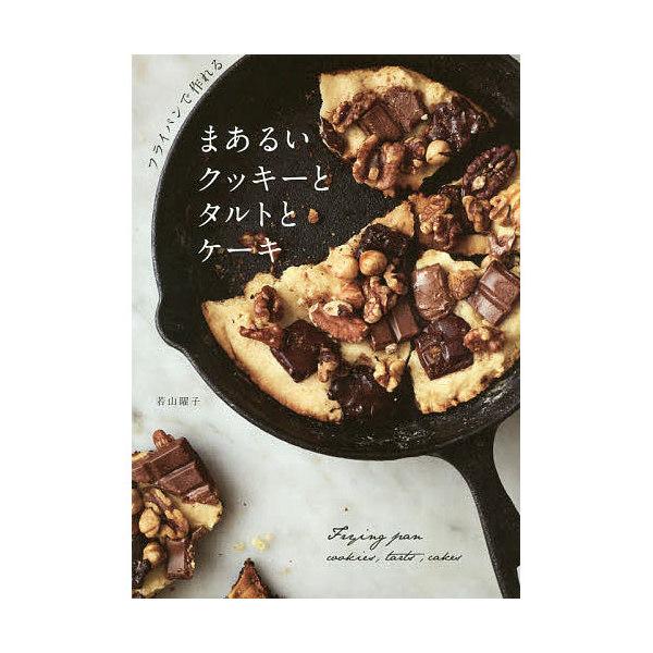 フライパンで作れるまあるいクッキーとタルトとケーキ/若山曜子/レシピ