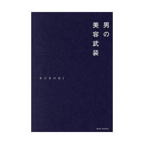 男の美容武装/KUBOKI