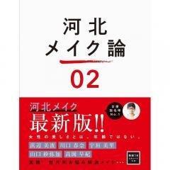河北メイク論 02/河北裕介