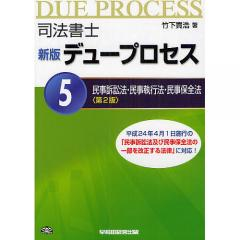 司法書士デュープロセス 5/竹下貴浩